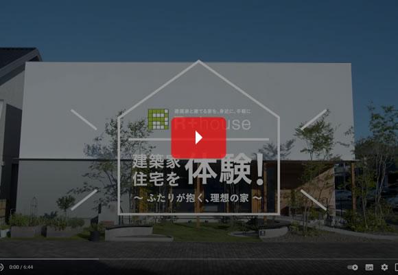 建築家住宅を体験