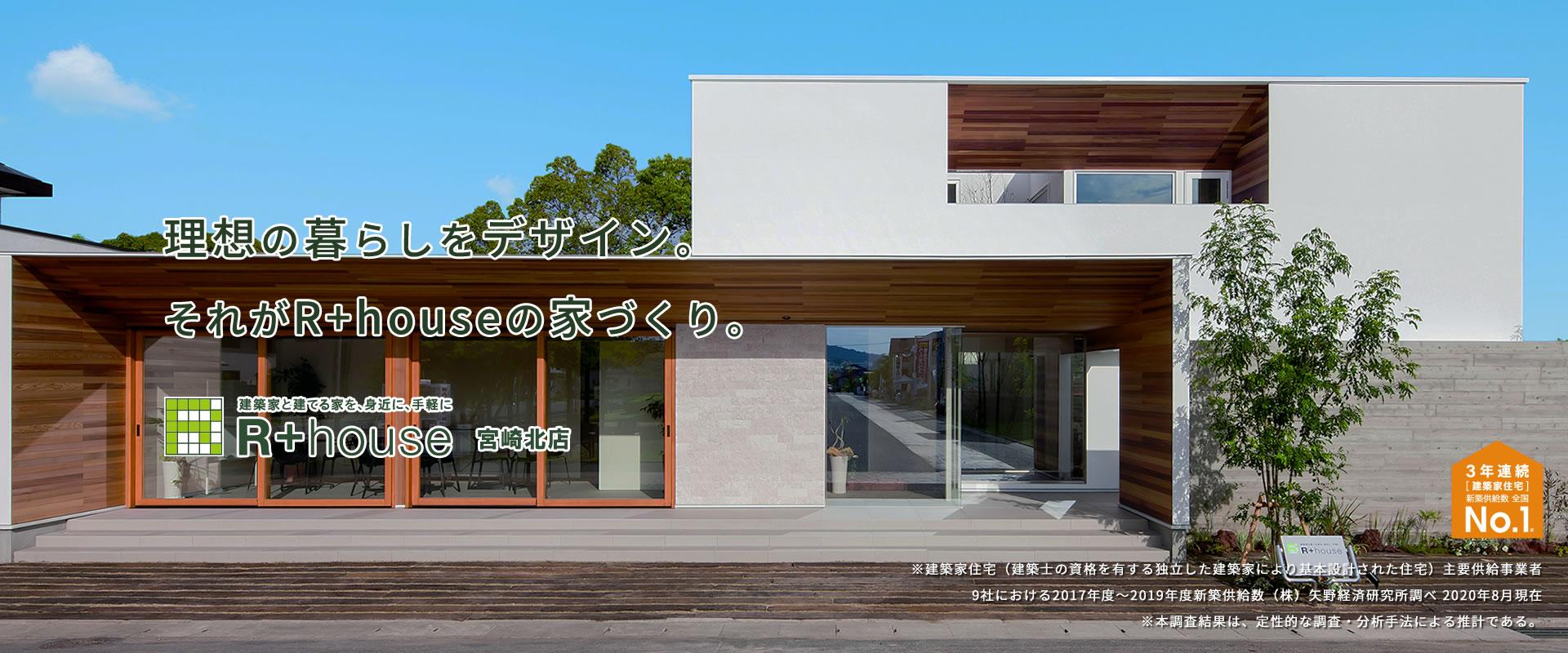 建築家と建てる家を身近に手軽に