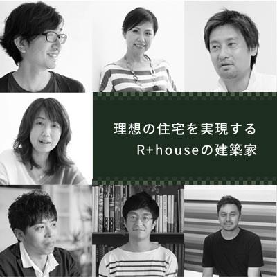 理想の住宅を実現するR+houseの建築家