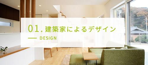 建築家によるデザイン